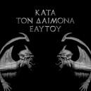 ROTTING CHRIST - Kata Ton Daimona Eaytoy - CD